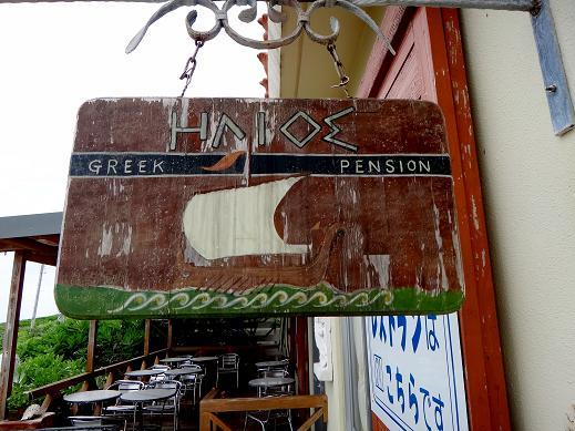 10 ギリシャ料理です.JPG