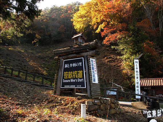 25 何気に紅葉が綺麗なササウネ坑道.JPG