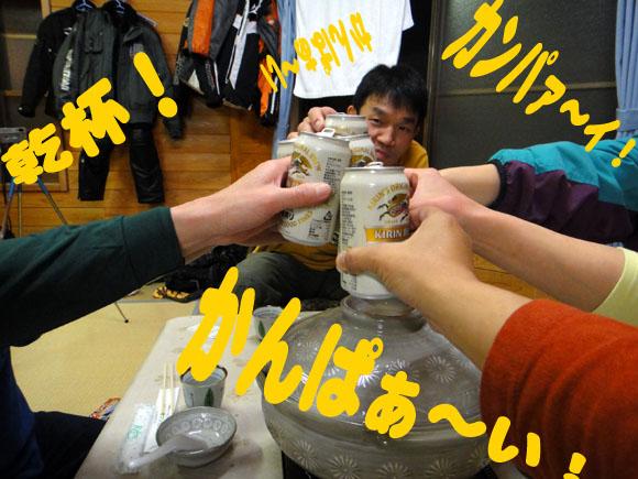 29 オチカレ.jpg