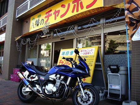 39 八幡のチャンポン.JPG