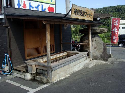 41 タダなら入っとくかっ!.JPG