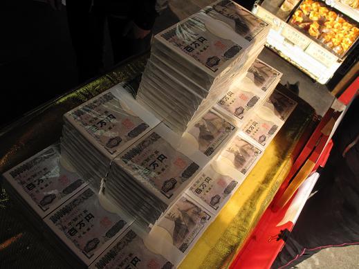 41 百万円札です.JPG
