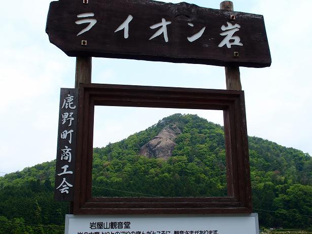 4 ライオン岩です.JPG