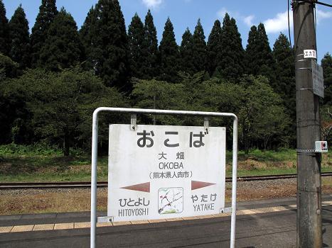 おこば駅です お忘れ物のないようにお願いいたします.JPG