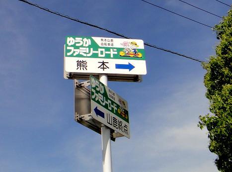 ゆうかファミリーロード.JPG