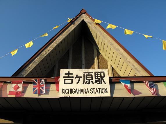 猫の駅長がいる駅です.JPG