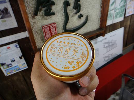 甘酒アイス.JPG