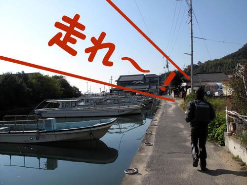 船に乗るときは何故か良く走る.jpg