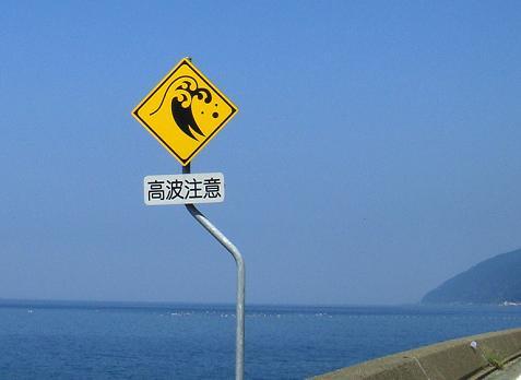 18 北斎チックな標識.JPG