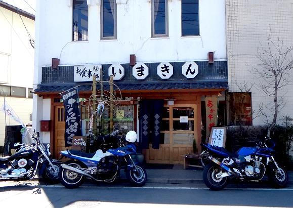 19 いまきん食堂さん.JPG