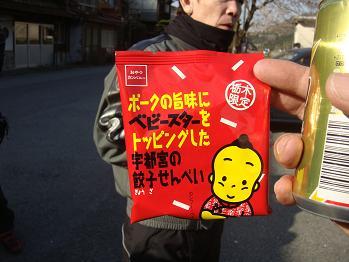 33 tonojiさんのお土産.JPG