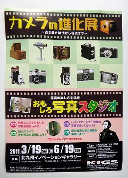カメラ展.JPG