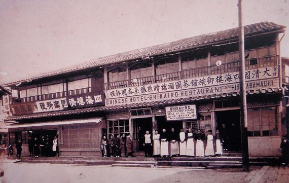 昔の四海楼.JPG