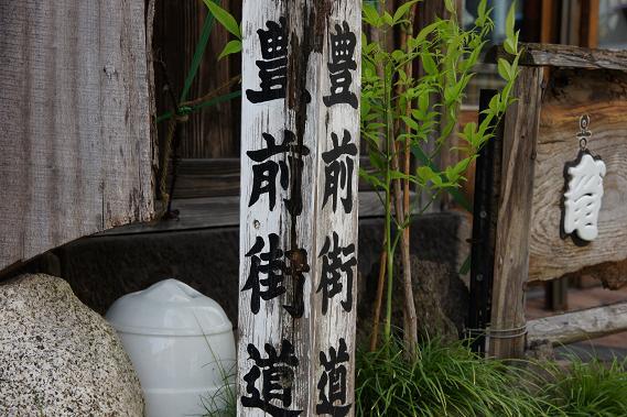 豊前街道.JPG